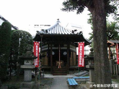 西光寺大師堂(円通殿)