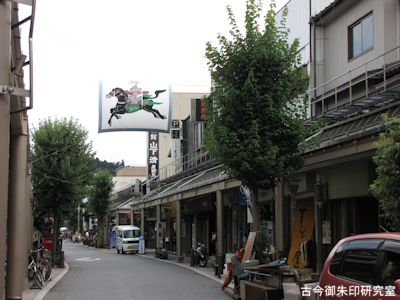 高山市本町商店街