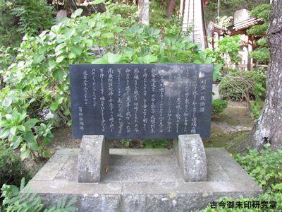 往生寺、刈萱一枚法語の碑