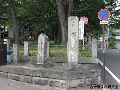 湯福神社前、往生寺への道標