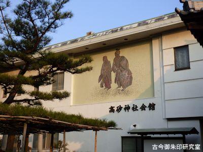 高砂神社、会館壁面の尉と姥