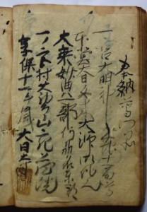 四国13番大日寺の納経