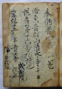 清水寺の納経