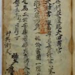 太田南八幡宮の納経印
