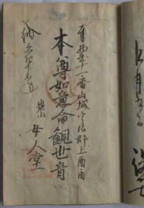 西国11番醍醐寺女人堂の納経