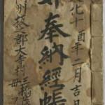 文化10年(1813)西国三十三所の納経帳