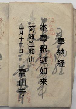 四国1番霊山寺の納経印