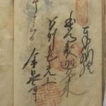 金泉寺の納経印
