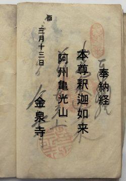 四国3番金泉寺の納経印