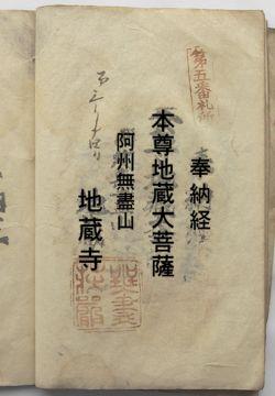 四国5番地蔵寺の納経