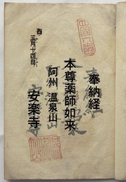 四国6番安楽寺の納経