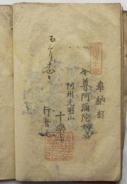 四国7番十楽寺の納経