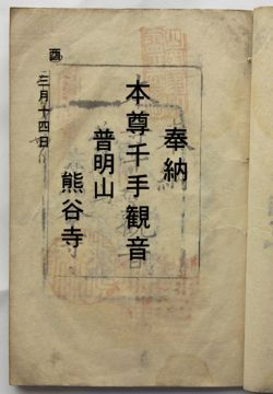 四国8番熊谷寺の納経