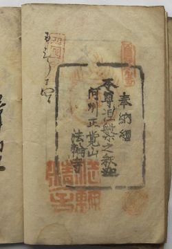 四国9番法輪寺の納経