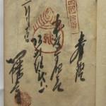 四国10番切幡寺の納経