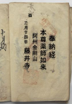 四国11番藤井寺の納経