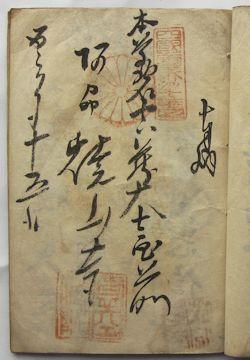 四国12番焼山寺の納経