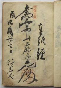 27番円教寺の納経