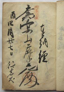 西国27番円教寺の納経