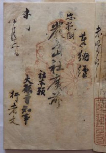 厳島神社の納経
