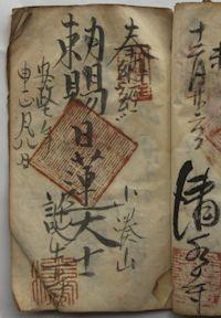 小湊誕生寺の納経印(安政7年)