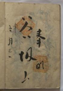 33番華厳寺の納経