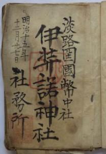伊弉諾神社の御朱印