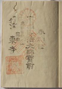 東寺御影堂の納経印