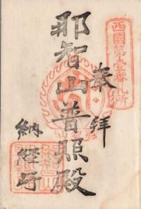 青岸渡寺の納経印