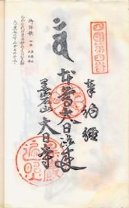 四国4番大日寺の納経印