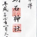 明石神社の御朱印