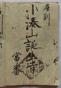 小湊誕生寺の御首題(江戸時代)