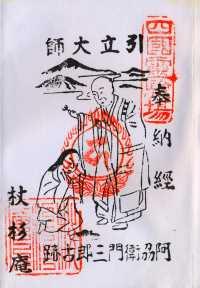杖杉庵の納経印