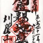 西光寺の御朱印