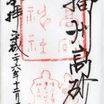 高砂神社の御朱印
