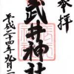 武井神社の御朱印