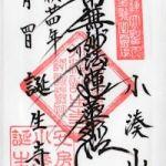 小湊誕生寺の御首題