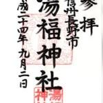 湯福神社の御朱印