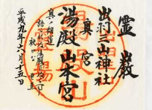 湯殿山神社の御朱印
