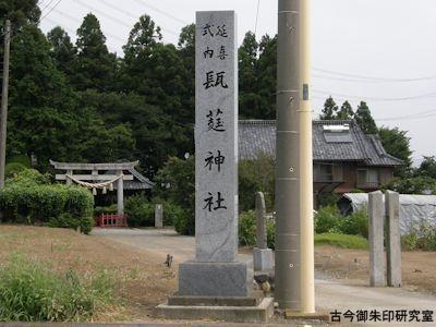 みか神社社号標