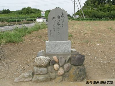 みか神社松尾芭蕉句碑