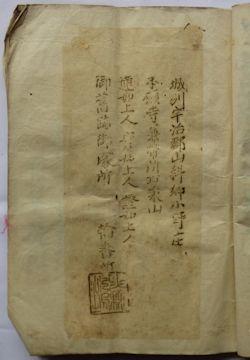 山科西御坊・舞楽寺の御判