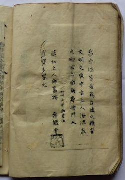 寿経寺の御判