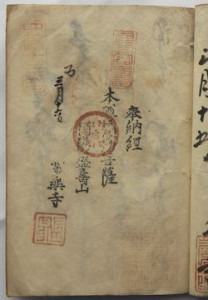 四国14番常楽寺の納経