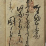 四国15番阿波国分寺の納経