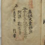 四国16番観音寺の納経