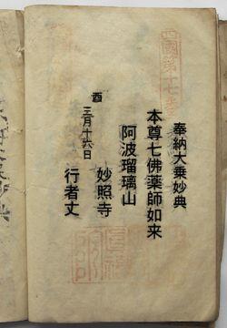 四国17番妙照寺の納経