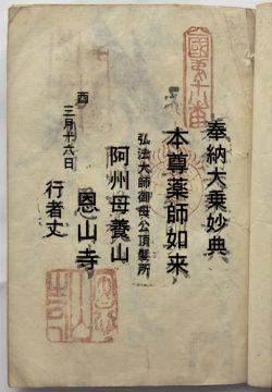 四国18番恩山寺の納経