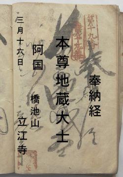 四国19番立江寺の納経