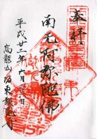 坂東報恩寺(東京都台東区)の御朱印